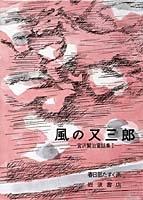 風の又三郎 宮沢賢治童話集I