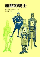 サトクリフの歴史ロマン 運命の騎士