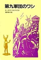 サトクリフの歴史ロマン 第九軍団のワシ