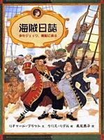 大型絵本 海賊日誌 少年ジェイク、帆船に乗る