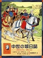 大型絵本 中世の城日誌 少年トビアス、小姓になる