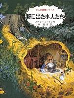 野に出た小人たち 小人の冒険シリーズ2
