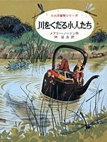 川をくだる小人たち 小人の冒険シリーズ3
