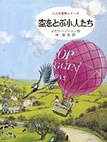 空をとぶ小人たち 小人の冒険シリーズ4
