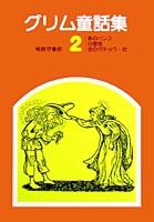 グリム童話集 2