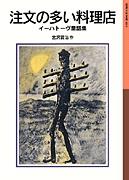 岩波少年文庫 10 注文の多い料理店 イーハトーヴ童話集