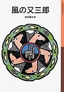 岩波少年文庫 11 風の又三郎
