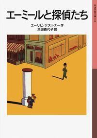 岩波少年文庫 18 エーミールと探偵たち