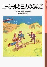 岩波少年文庫 19 エーミールと三人のふたご