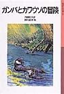 岩波少年文庫 46 ガンバとカワウソの冒険