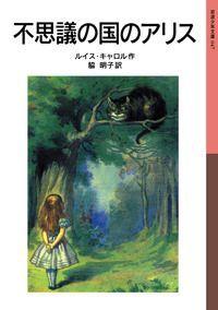 岩波少年文庫 47 不思議の国のアリス