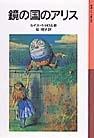 岩波少年文庫 48 鏡の国のアリス
