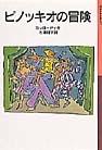 岩波少年文庫 77 ピノッキオの冒険
