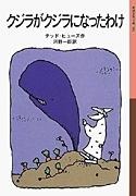 岩波少年文庫 81 クジラがクジラになったわけ