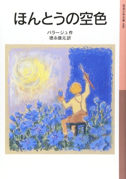 岩波少年文庫 88 ほんとうの空色