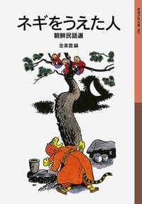 岩波少年文庫 89 ネギをうえた人 朝鮮民話選