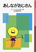 岩波少年文庫 97 あしながおじさん