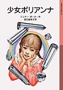 岩波少年文庫 102 少女ポリアンナ