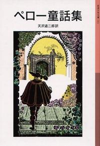 岩波少年文庫 113 ペロー童話集