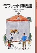 岩波少年文庫 118 モファット博物館