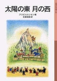 岩波少年文庫 126 太陽の東 月の西 (改版)