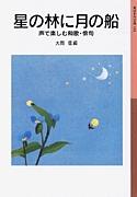 岩波少年文庫 131 星の林に月の船 声で楽しむ和歌・俳句