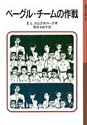 岩波少年文庫 140  ベーグル・チームの作戦