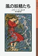 岩波少年文庫 145 風の妖精たち