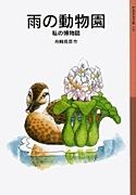 岩波少年文庫 146 雨の動物園 私の博物誌