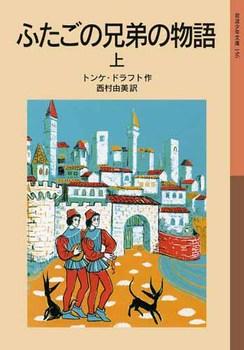 岩波少年文庫 156 ふたごの兄弟の物語 (上)