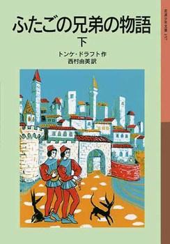 岩波少年文庫 157 ふたごの兄弟の物語 (下)