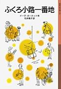 岩波少年文庫 159 ふくろ小路一番地