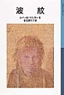 岩波少年文庫 512 波紋
