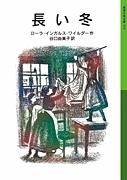 岩波少年文庫 515 長い冬 ローラ物語1
