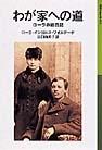 岩波少年文庫 519 わが家への道 ローラ物語5 ローラの旅日記