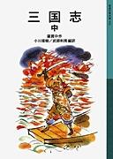 岩波少年文庫 533 三国志 中