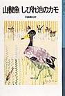 岩波少年文庫 535 山椒魚 しびれ池のカモ