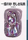 岩波少年文庫 540 一握の砂 悲しき玩具