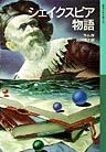 岩波少年文庫 546 シェイクスピア物語