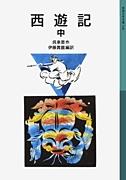 岩波少年文庫 548 西遊記 中