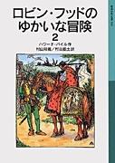 岩波少年文庫 558 ロビン・フッドのゆかいな冒険 2