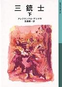 岩波少年文庫 三銃士 (下)
