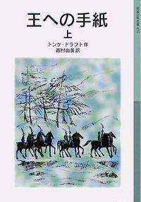 岩波少年文庫 王への手紙 (上)