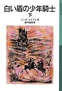 岩波少年文庫 白い盾の少年騎士 (下)