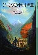 岩波少年文庫 ジーンズの少年十字軍 (上)