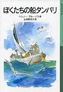 岩波少年文庫 ぼくたちの船タンバリ