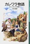 岩波少年文庫 カレワラ物語 フィンランドの神々