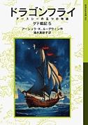 岩波少年文庫 ゲド戦記 (5) ドラゴンフライ