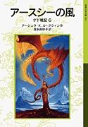 岩波少年文庫 ゲド戦記 (6) アースシーの風