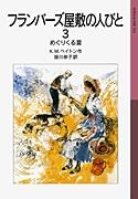 岩波少年文庫 フランバーズ屋敷の人びと (3) めぐりくる夏